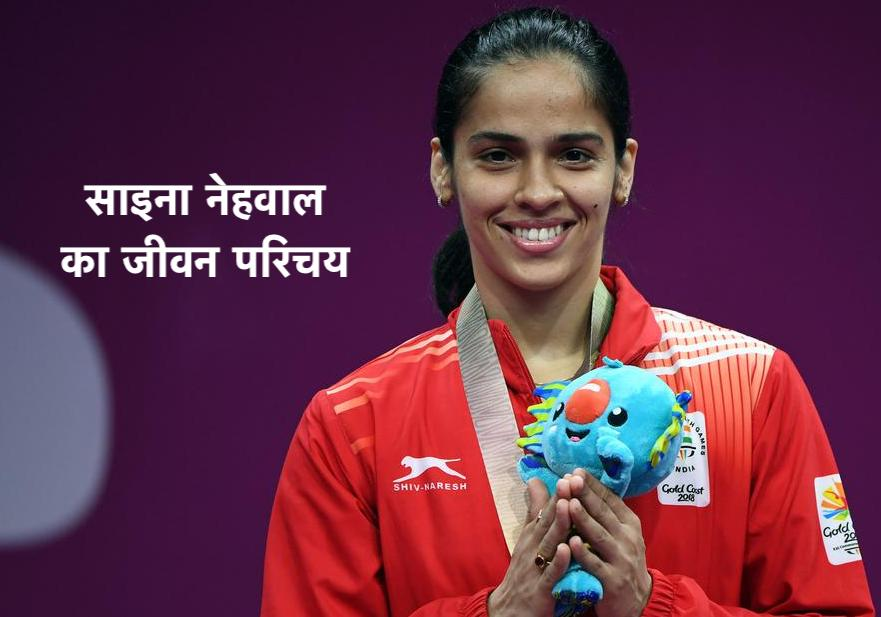 Saina Nehwal History in Hindi