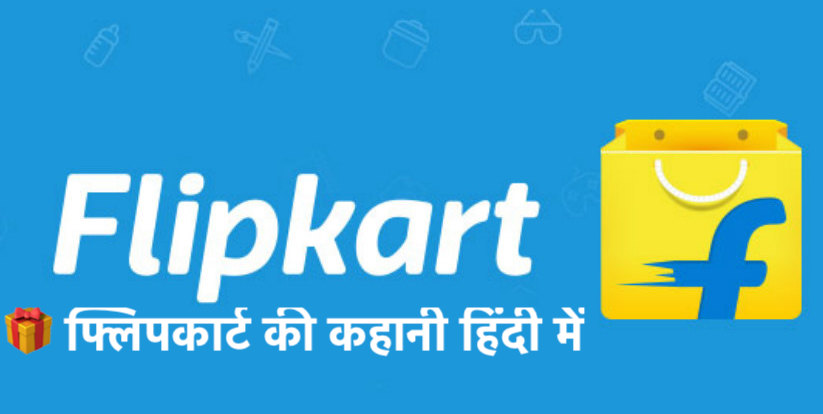 Flipkart History in Hindi