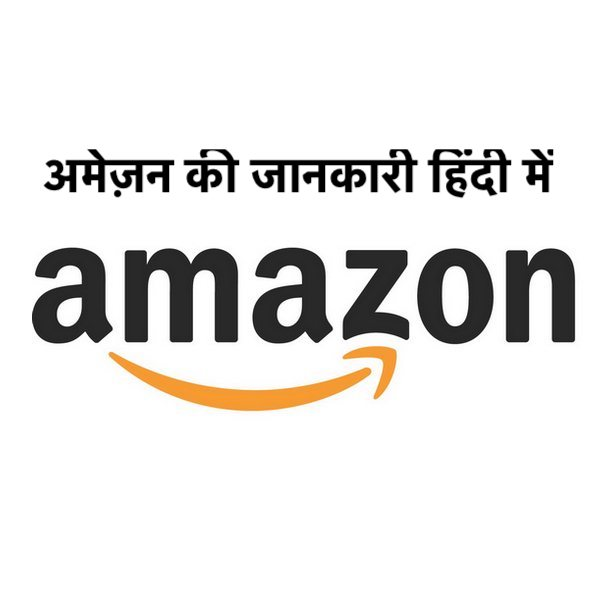 Amazon History in Hindi