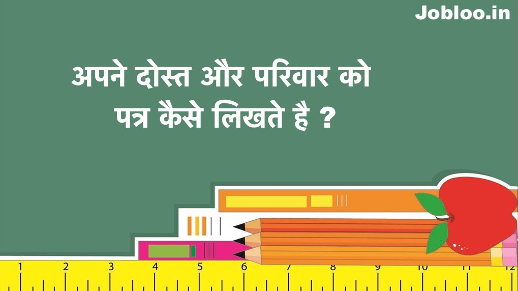 Informal Letter Writing in Hindi