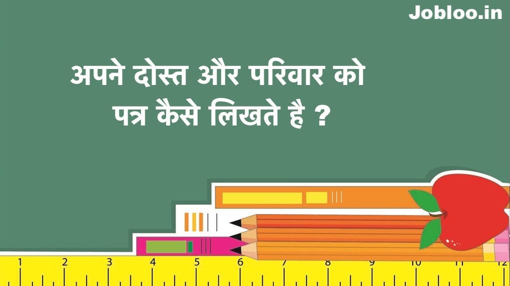 Informal Letter Writing in Hindi