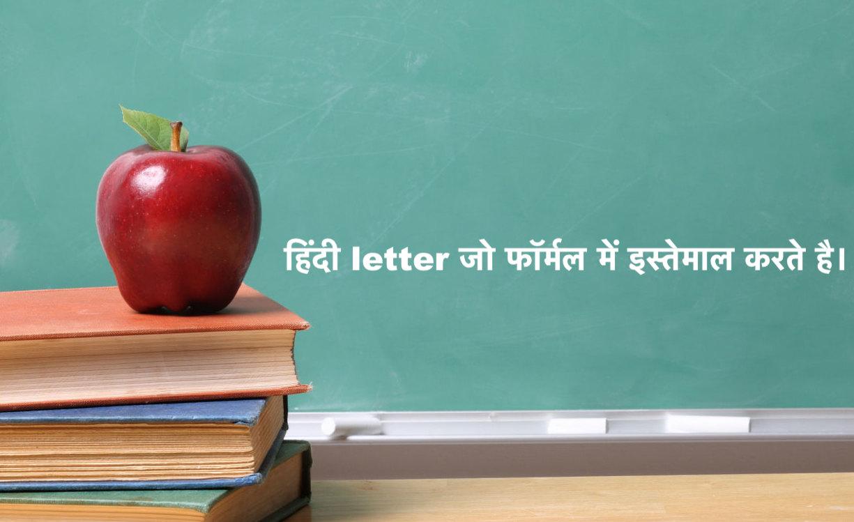 Hindi Formal Letter Format