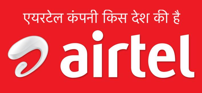 Airtel Company Wikipedia in Hindi