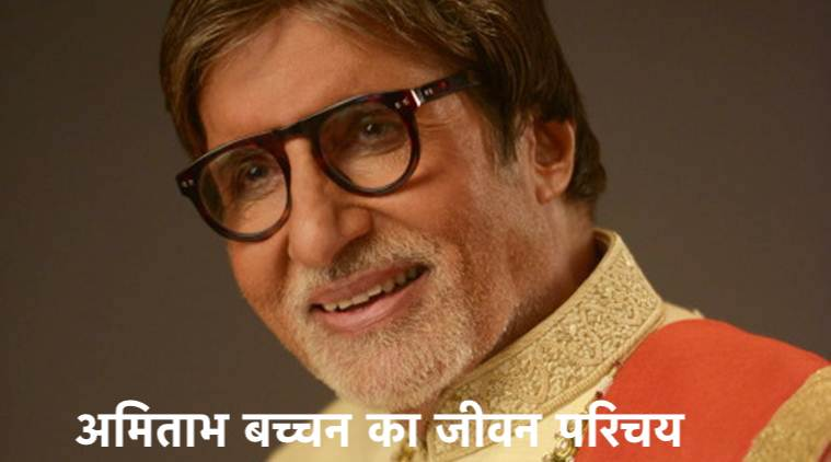 amitabh bachchan history in hindi