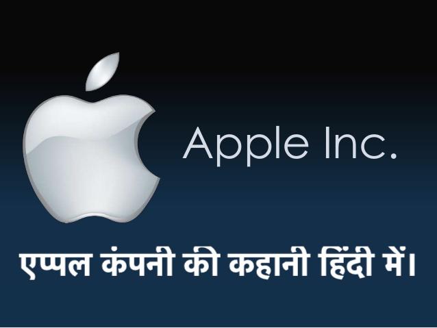 Apple Company History in Hindi