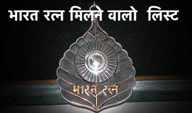 Bharat Ratna in Hindi - Bharat Ratna Benefits in Hindi पूरी लिस्ट के साथ 1