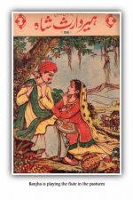 Heer Ranjha Story in Hindi हीर रांझा के प्यार की कहानी