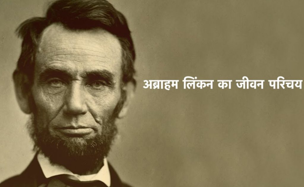 Abraham Lincoln history in hindi