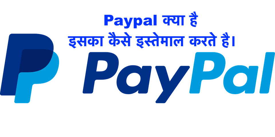 paypal meaning in hindi