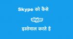 Skype Kya Hai Hindi ME Skype को कैसे  इस्तेमाल करते है।🤩