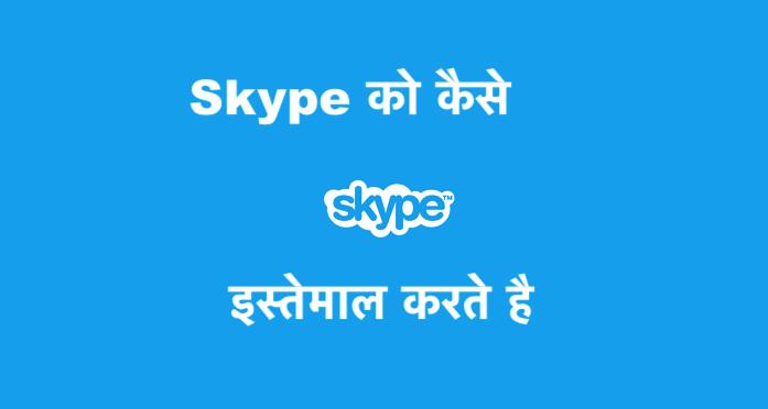 Skype Kya Hai Hindi ME Skype को कैसे  इस्तेमाल करते है।🤩 1