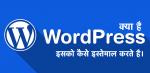 Wordpress in Hindi Guide – WordPress क्या है इसको कैसे इस्तेमाल करते है।