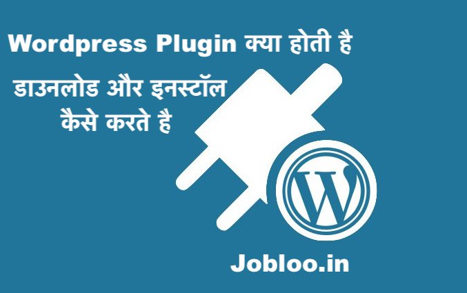 What is Plugin in WordPress in Hindi