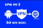 What is VPN in Hindi VPN Kya Hota Hai VPN क्या और कैसे काम करता है।