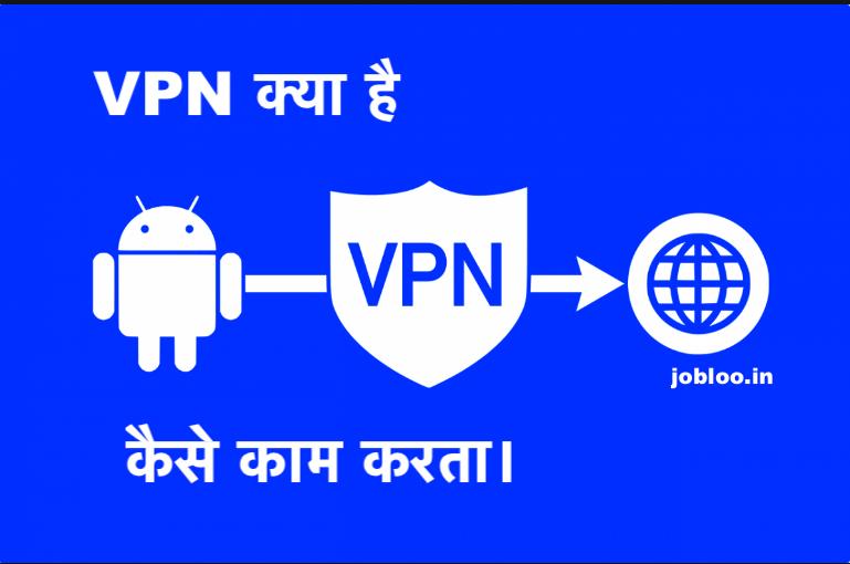 What is VPN in Hindi VPN Kya Hota Hai VPN क्या और कैसे काम करता है। 1