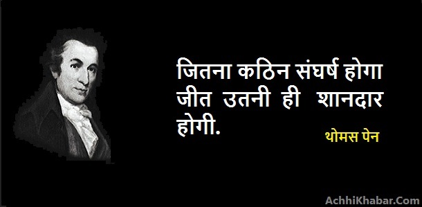 Life Changing Story in Hindi