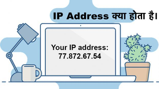 IP Address Meaning in Hindi IP Address Kaise Pata kare  IP Address क्या होता है। 1