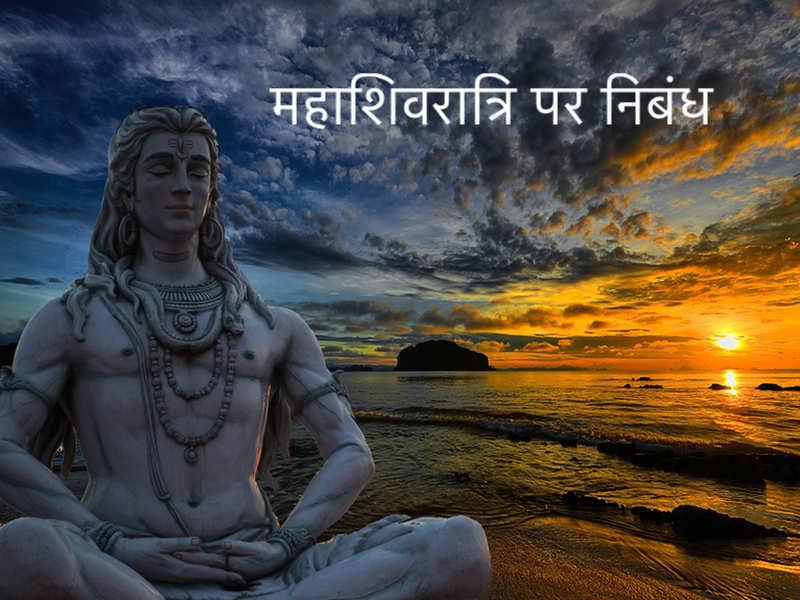 Essay on Shivratri in Hindi