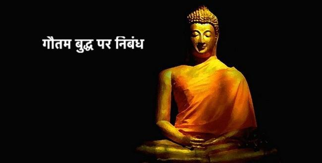 essay on Gautam Buddha in hindi