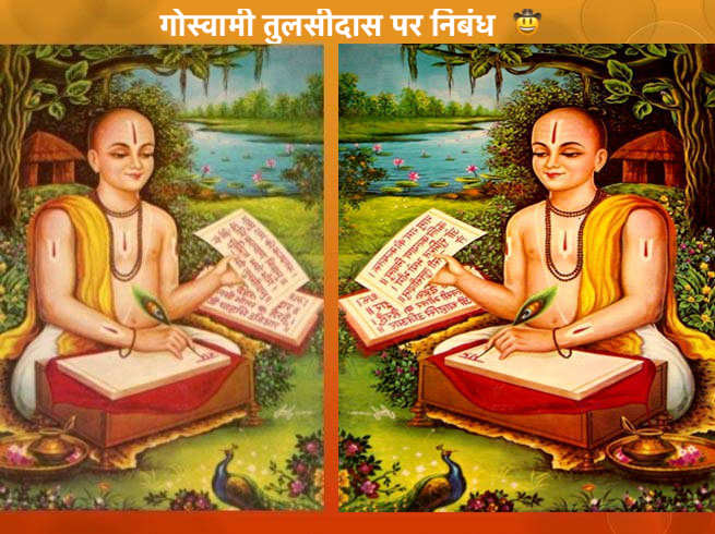 Essay on Tulsidas in Hindi गोस्वामी तुलसीदास पर निबंध  🤠 1