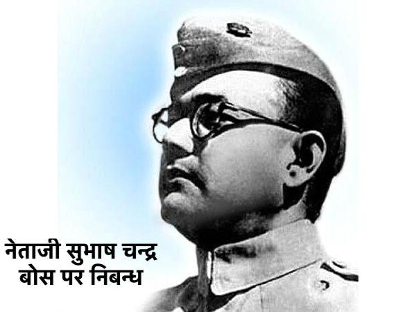 Essay on Subhash Chandra Bose in hindi नेताजी सुभाष चन्द्र बोस पर निबन्ध 1