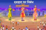 Dussehra Essay in Hindi – दशहरा पर निबंध @ 2019