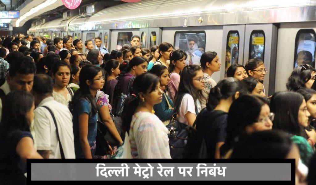 दिल्ली मेट्रो रेल पर निबंध