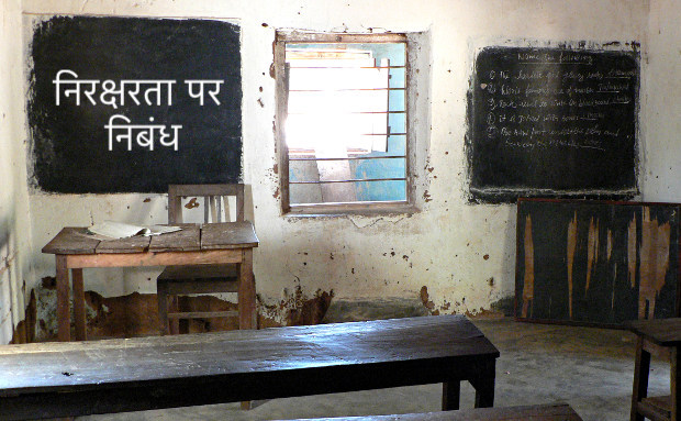 Essay on illiteracy in Hind