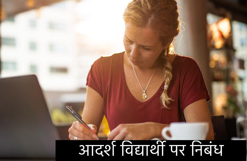 Adarsh Vidyarthi Essay in Hindi आदर्श विद्यार्थी पर निबंध 1