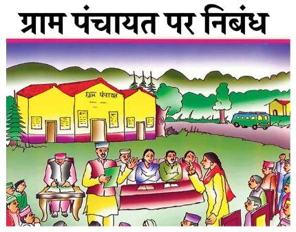 Essay on Gram Panchayat in hindi