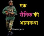 Sainik ki Atmakatha in Hindi एक सैनिक की आत्मकथा