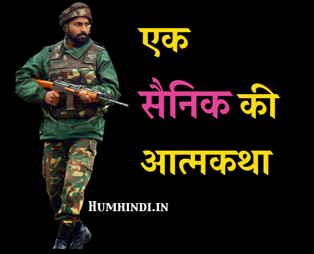 Sainik ki Atmakatha in Hindi
