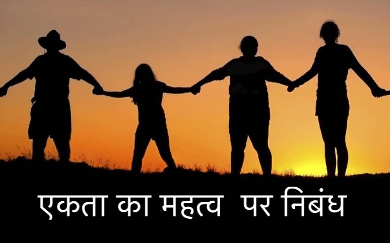 Ekta ka Mahatva
