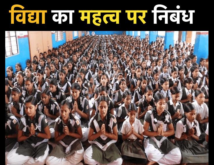 Essay on Shiksha ka Mahatva (1)