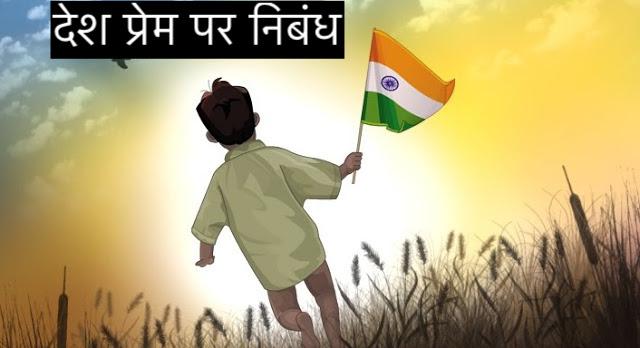 Essay on Desh Prem in Hindi