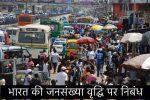 essay on population growth in hindi भारत की  जनसंख्या वृद्धि पर निबंध