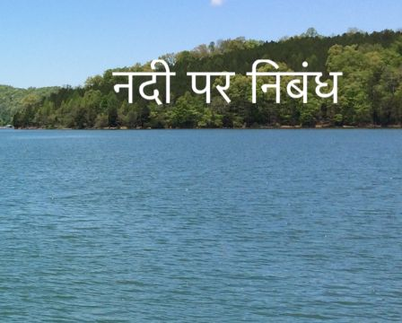 Essay on River in Hindi