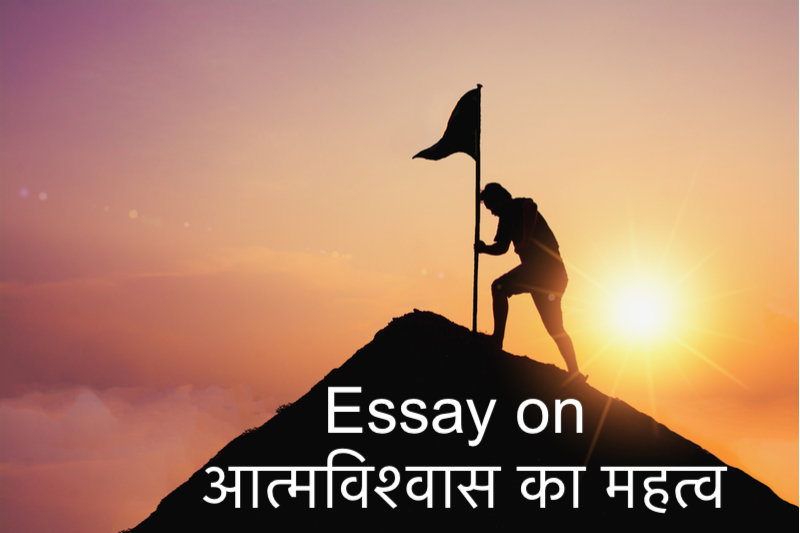 essay on self confidence hindi