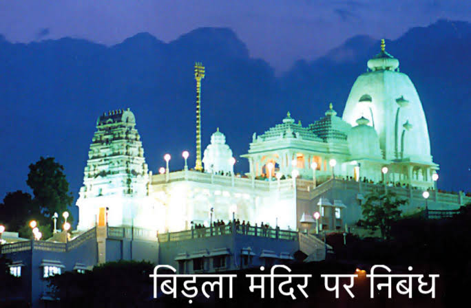 Essay on Birla Mandir in Hindi