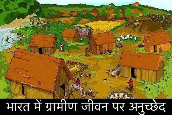 Bharat ka gramin Jivan Par Essay