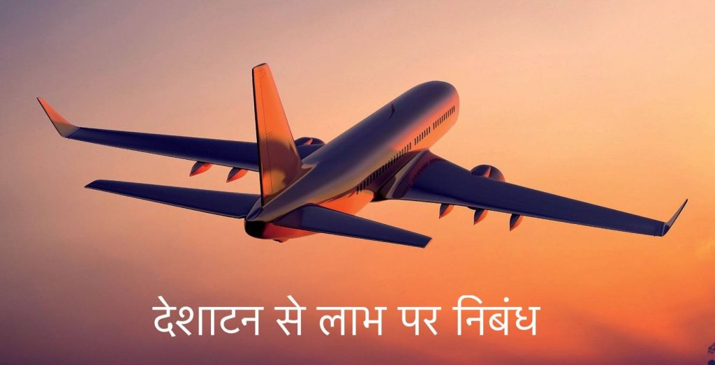 Essay-Benefits-Travelling-Hindi