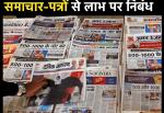 समाचार-पत्रों से लाभ पर निबंध – Essay on Benefits of Newspaper in Hindi