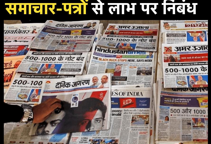 Essay on Benefits of Newspaper (1)