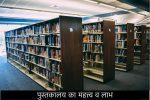 पुस्तकालय का महत्त्व व लाभ Essay on Library benefits in Hindi