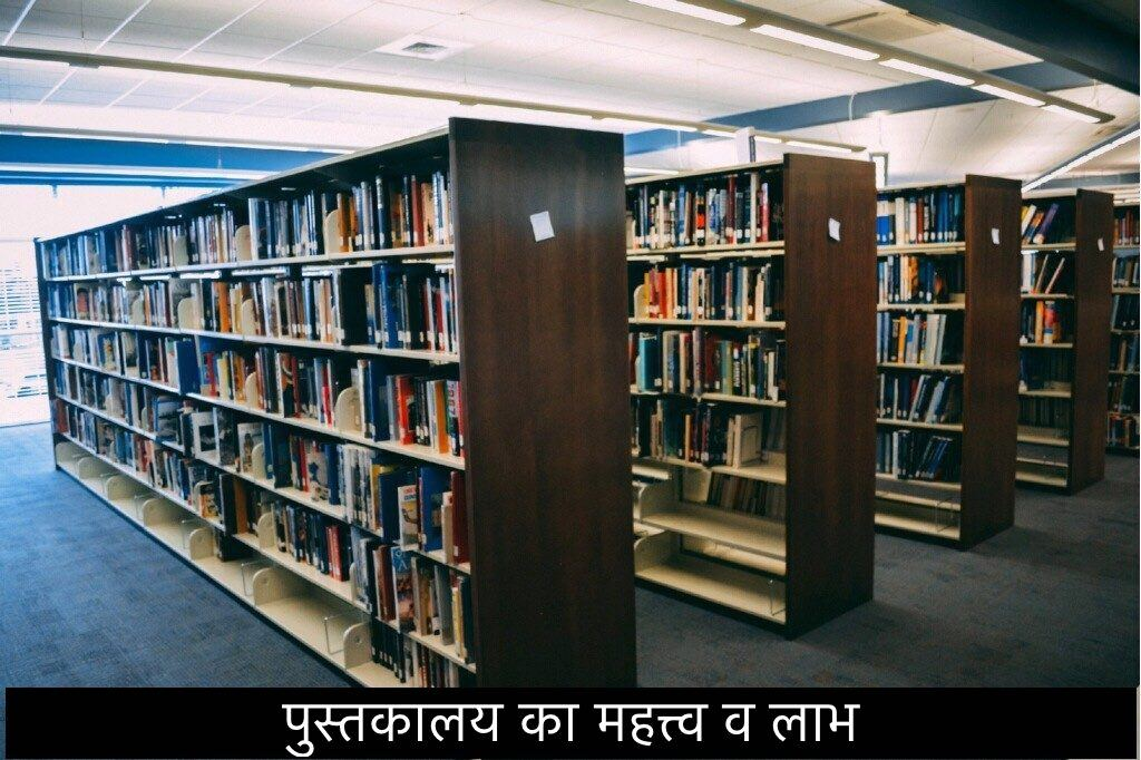 Essay on Library benefits in Hindi