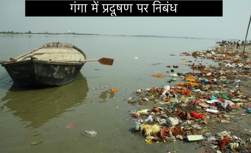 Essay on Ganga Pollution