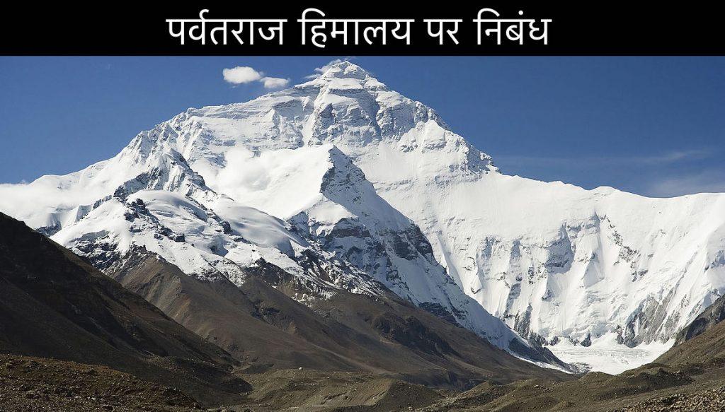 Essay Mountain Himalaya (1)