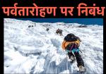 पर्वतारोहण पर निबंध  Parvatarohan Essay in Hindi @ 2020