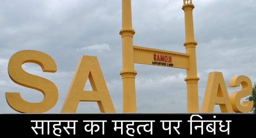 Sahas Ka Mahatva in Hindi