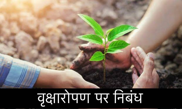 Vriksharopan Par Nibandh in Hindi